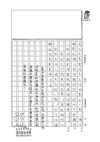 102WG408陳冠樺 (5)