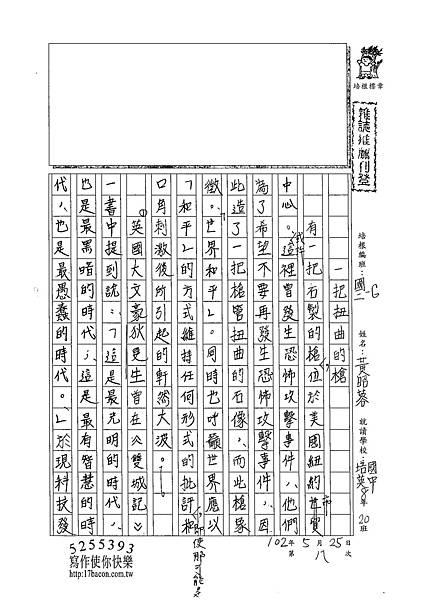 102WG408黃昭蓉 (1)