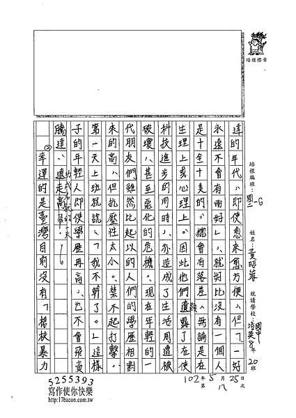 102WG408黃昭蓉 (2)