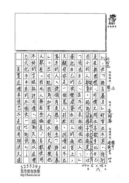 102WG408黃昭蓉 (3)