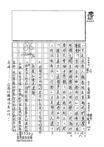 102WG408黃昭蓉 (4)