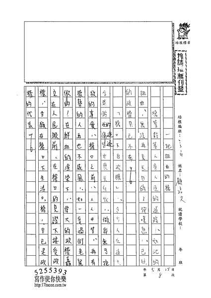102WG408鍾淳文 (1)