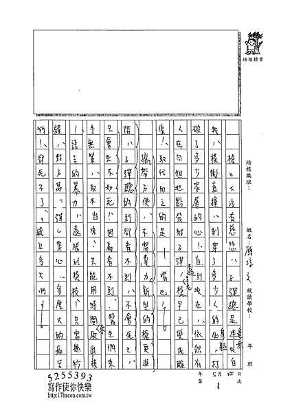 102WG408鍾淳文 (2)