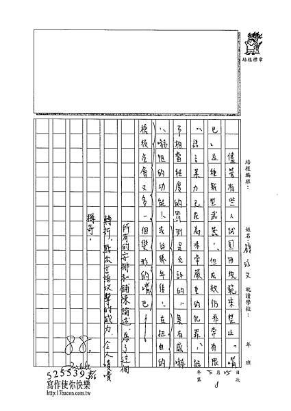102WG408鍾淳文 (3)