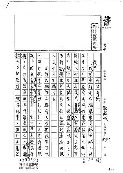 102WE408陳威成 (1)