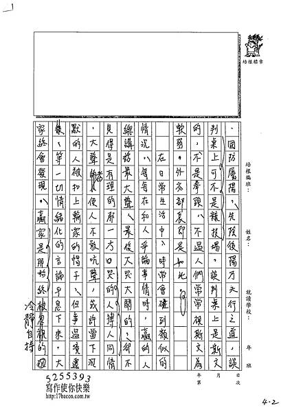 102WE408陳威成 (2)