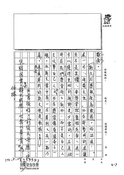 102WE408陳威成 (3)