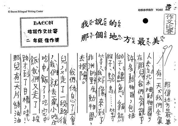 102WB405李昀 (1)