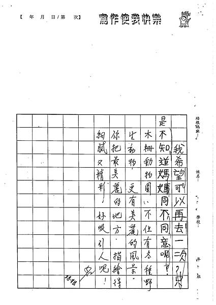 102WB405李昀 (3)