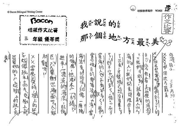 102WB405陳瑩修 (1)