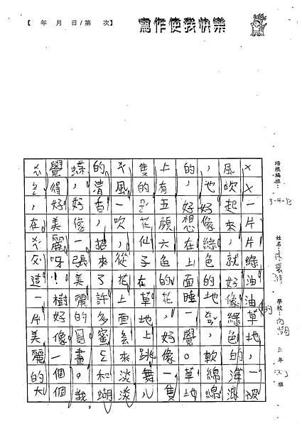 102WB405陳瑩修 (2)