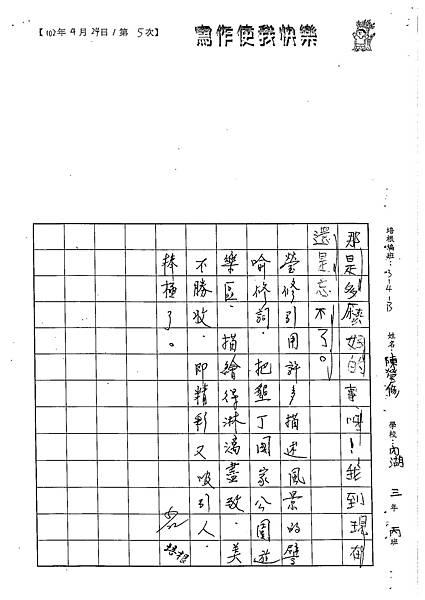 102WB405陳瑩修 (4)