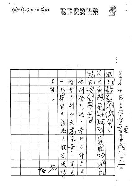 102WB405黃昱璇 (3)