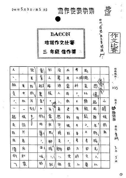 102W3405陳妍希 (1)