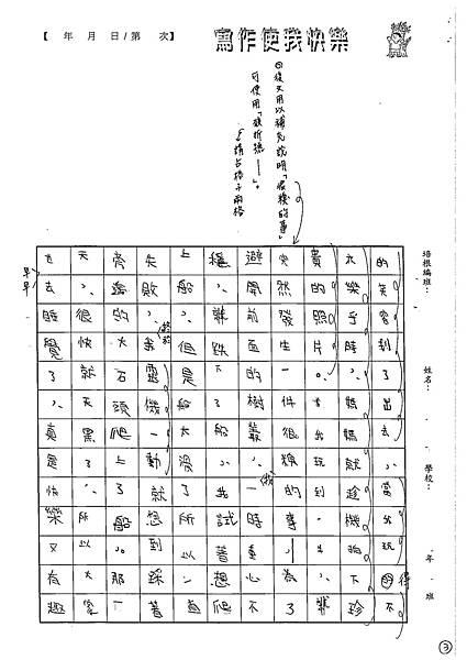 102W3405陳妍希 (3)