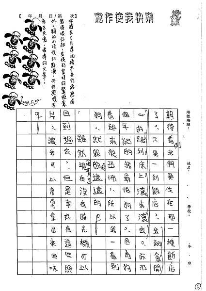 102W3405陳妍希 (5)