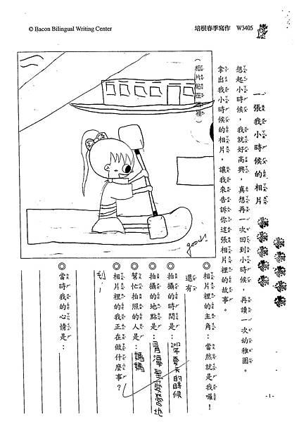 102W3405陳妍希 (6)