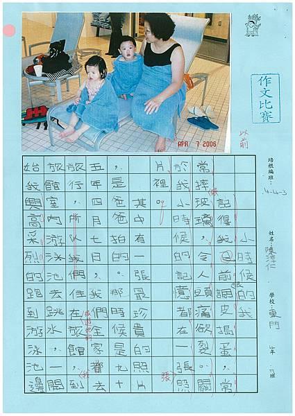 102W3405陳淳仁 (1)