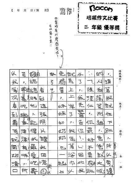 102W3405陳淳仁 (2)