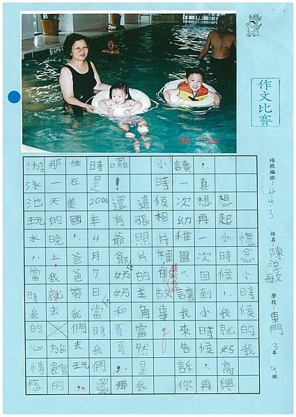 102W3405陳淳敏 (1)