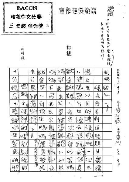 102W3405陳淳敏 (2)