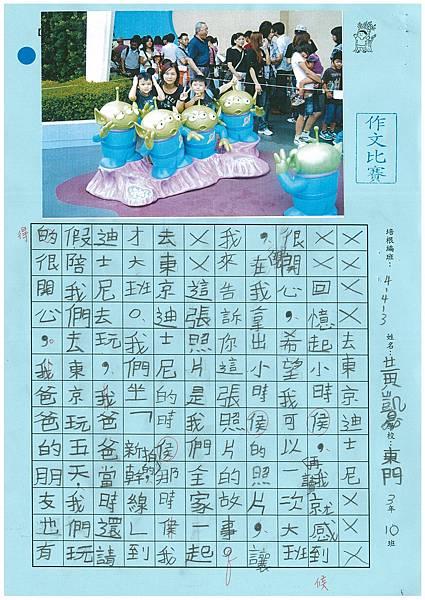 102W3405黃凱晟 (1)