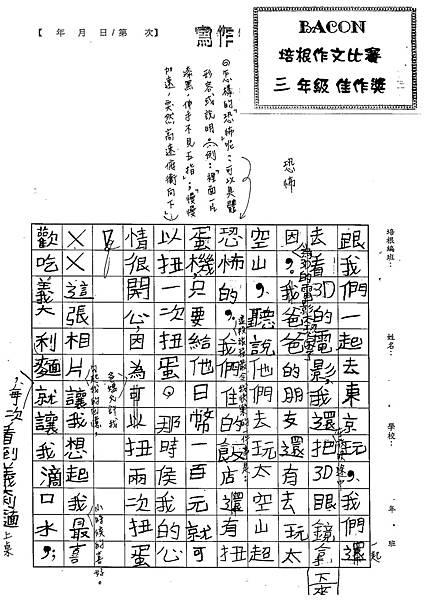 102W3405黃凱晟 (2)