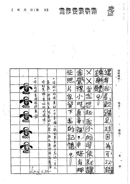102W3405黃凱晟 (3)
