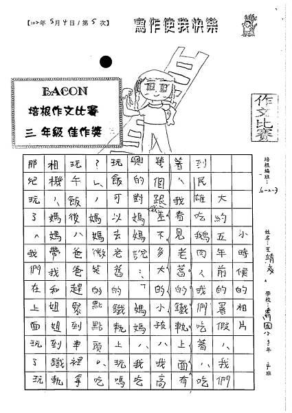 102W3405王靖文 (1)