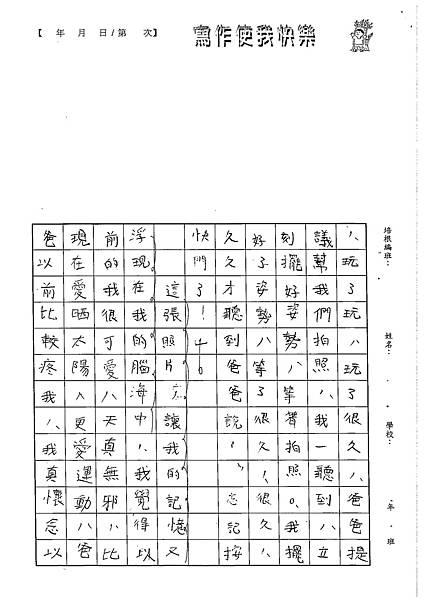 102W3405王靖文 (2)