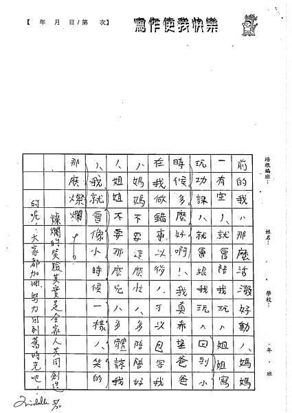 102W3405王靖文 (3)
