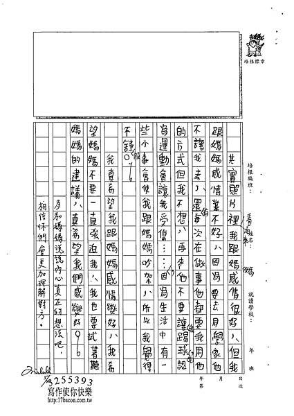 102W3405張祐誠 (2)