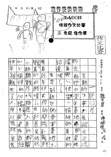 102W3405魏文厚 (1)