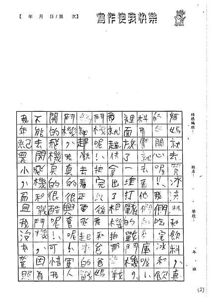 102W3405魏文厚 (2)