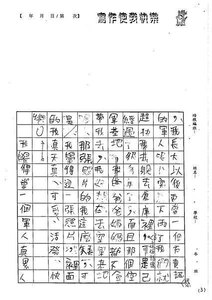 102W3405魏文厚 (3)