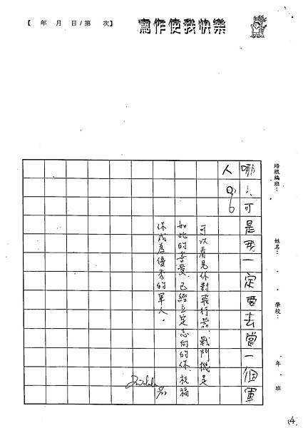102W3405魏文厚 (4)