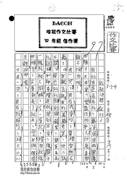 102W4405王楷睿 (1)