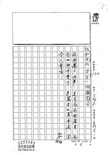 102W4405王楷睿 (3)