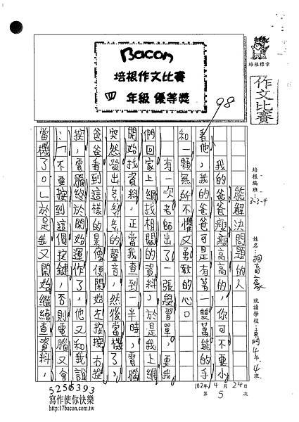 102W4405胡育豪 (1)