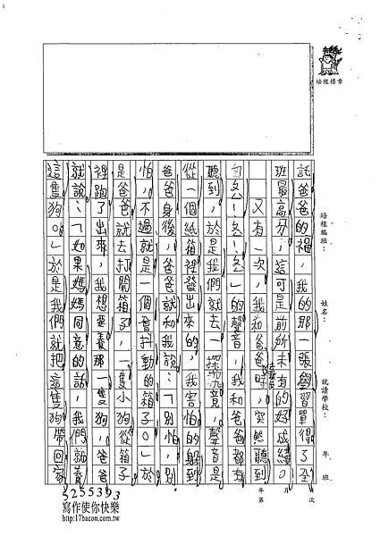 102W4405胡育豪 (2)