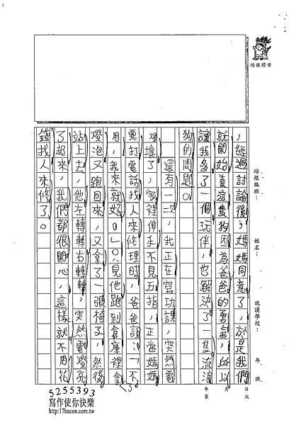 102W4405胡育豪 (3)