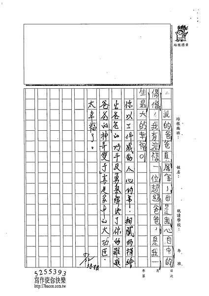 102W4405胡育豪 (4)