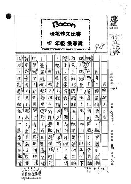 102W4405張峻睿 (1)