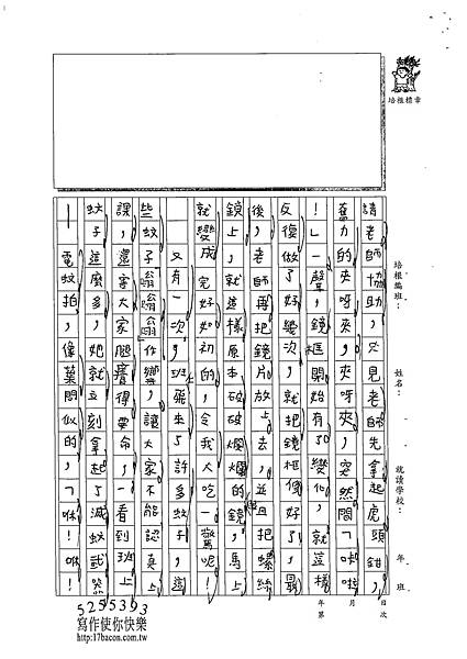 102W4405張峻睿 (2)
