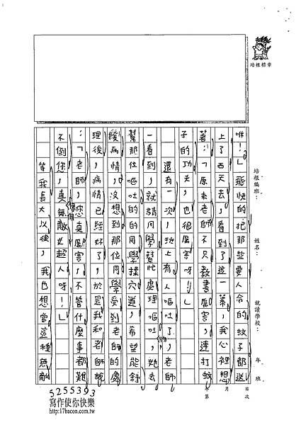 102W4405張峻睿 (3)