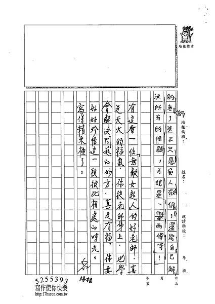 102W4405張峻睿 (4)