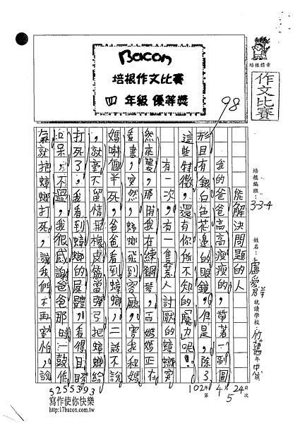 102W4405盧愛群 (1)
