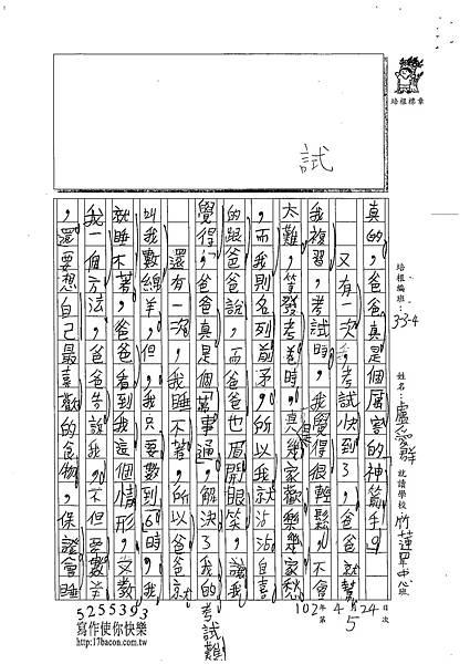 102W4405盧愛群 (2)