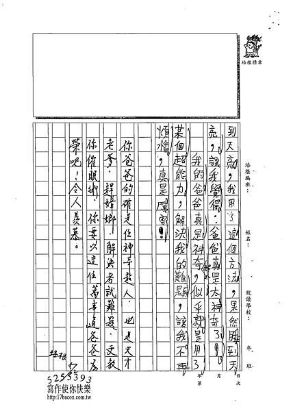102W4405盧愛群 (3)