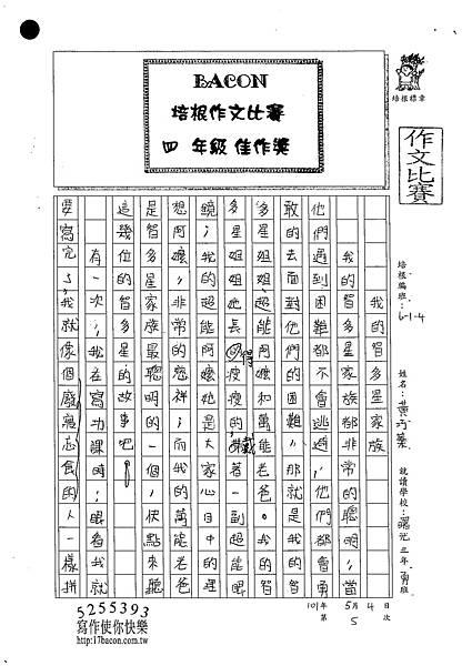 102W4405黃巧蓁 (1)